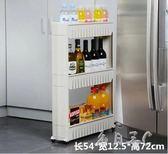 夾縫收納架可移動窄冰箱間隙縫隙收納tz7488【每日三C】