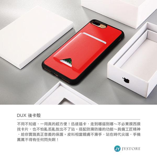 DUX iPhone X 8 7 6s Plus 後卡殼 插卡 手機殼 悠遊卡 保護套 保護殼 卡槽 卡套