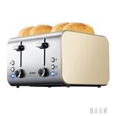 220V烤面包機 家用早餐吐司機4片全自動多士爐 zh4270【優品良鋪】