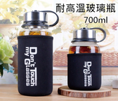 水杯 Don't Toch 加厚大容量高耐熱玻璃水瓶700ml(送杯套)【KCG120】123ok