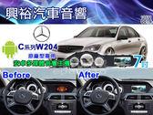 【專車專款】12年~15年BENZ C系列W204 專用7吋觸控螢幕安卓多媒體主機*DVD+藍芽+導航+安卓*四核心