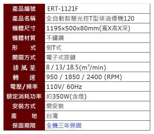 排油煙機送保鮮膜台灣製造全機三年保固【愛菲爾eiffel】全自動智慧光控T型排油煙機120  ERT-1121F