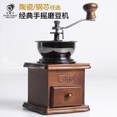 原木經典手搖水洗磨豆機咖啡研磨機粉碎機手動磨粉機咖啡磨豆機