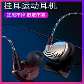 線控耳機 重低音炮 運動耳機 入耳式蘋果安卓小米手機通用掛耳跑步耳塞式 線控耳麥 鉅惠85折