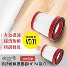 小米有品 德爾瑪 手持無線吸塵器 VC01專用 HEPA 濾心 VC01濾芯 德爾瑪吸塵器濾芯 濾網 吸塵器