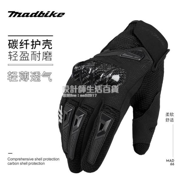 MADBIKE摩托車騎行碳纖維防摔手套機車騎士透氣全指手套男秋冬季 設計師生活百貨