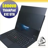【Ezstick】Lenovo ThinkPad X1C 9TH 專用型 防藍光 防眩光 防窺膜 防窺片 (訂製規格)