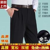 秋冬品牌商務免燙男士西褲厚款高腰寬鬆正裝西裝褲中老年父親男褲  圖拉斯3C百貨