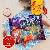 【譽展蜜餞】萬聖跳跳棒棒糖/25入/120元