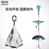 反向傘折疊雨傘女全自動雙層晴雨兩用韓國小清新兒童雨傘男 YDL