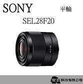 【】SONY FE 28mm F2 (SEL28F20) 大光圈廣角定焦鏡頭 【平輸】WW全片幅鏡頭 防塵防滴