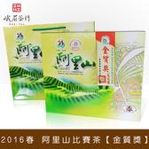 2016春 阿里山比賽茶 烏龍組金質獎 峨眉茶行