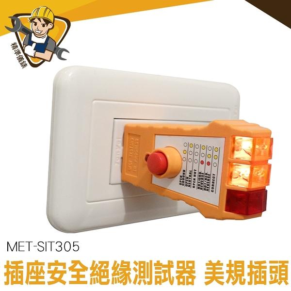 插座三線測試器 插座安全絕緣測試器 精準儀錶  相位測試器 漏電流檢測 安全保護 電路施工 SIT305