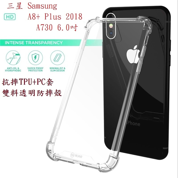 【Roar】三星 Samsung A8+ Plus 2018 A730 6.0吋 抗摔TPU+PC套/雙料透明防摔殼