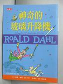 【書寶二手書T1/兒童文學_HTJ】神奇的玻璃升降機_羅德.達爾