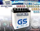 ✚久大電池❚GS 統力汽車電瓶 加水式 ...