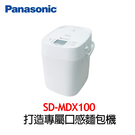 【Panasonic 國際牌】 製麵包機 SD-MDX100