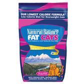 【寵物王國】Natural Balance-NB肥胖成貓減重調理配方6磅