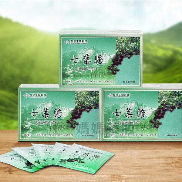 ※媽媽藥妝※【長庚生技-七葉膽茶包1.5gX30包/盒】生津止渴,天然保健茶飲