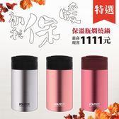↙初秋暖心價↙金緻316真空咖啡萃取杯-450Ccc《PERFECT 理想》