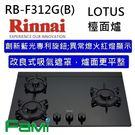 【fami】林內瓦斯爐  RB-F312...