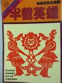 【書寶二手書T6/歷史_MIP】半截英雄_柏楊, 司馬光