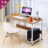 電腦桌電腦臺式桌家用桌子簡約寫字臺書桌簡易電腦桌臥室寫字桌辦公桌