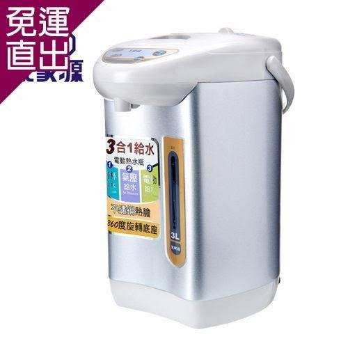 大家源 304不鏽鋼3L電動熱水瓶TCY-2033【免運直出】