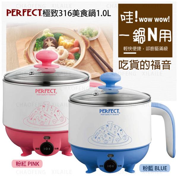 PERFECT理想 極致316美食鍋/快煮鍋/電火鍋1.0L(附蒸蛋架) IKH-A0110/IKH-A0110-5 粉藍 (1年保固)