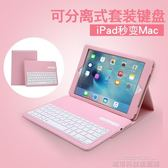 ipad鍵盤 蘋果iPad新款2017皮套3 Pro10.5 2018藍芽鍵盤mini4保護殼Air2 城市科技