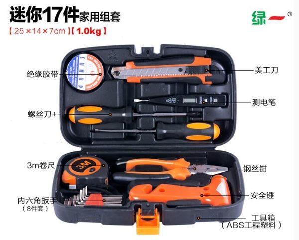 綠一五金工具組套裝家用木工多功能工具箱電工維修組合套裝帶電鑽【17件工具组套】