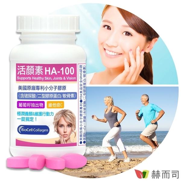 【赫而司】美國專利活顏素HA-100小分子膠原錠(60顆/罐)口服玻尿酸