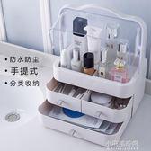 在水一方化妝品收納盒大號儲物柜家用梳妝臺護膚品浴室置物架墻角『小宅妮時尚』