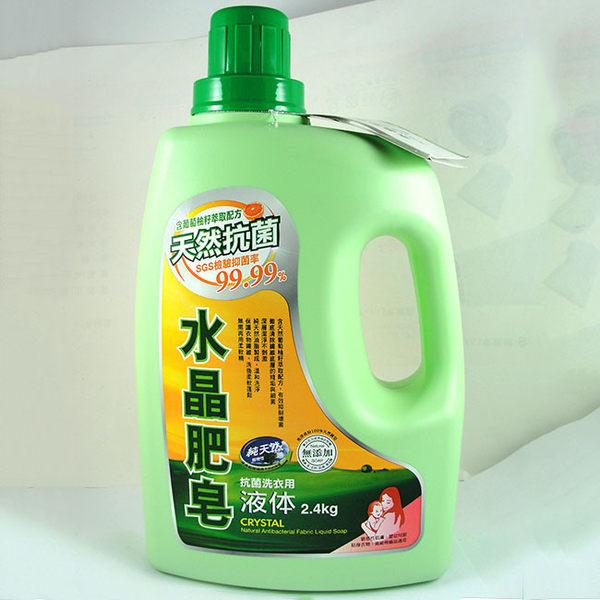 ◇天天美容美髮材料◇ 水晶肥皂抗菌液體洗衣精 [25906]