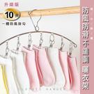 【收納+】2入組-10夾防風扣弧形多用優質不鏽鋼衣夾/襪夾/衣架不鏽鋼衣夾-10夾