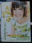 影音專賣店-O06-139-正版DVD【江蕙-風吹的願望】-