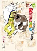 (二手書)貓男愛的日記365:沒有回報也無所謂!