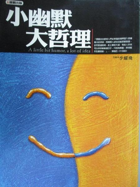 【書寶二手書T6/哲學_JEN】小幽默大哲理A little bit humor, a lot of idea_李耀飛