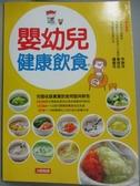 【書寶二手書T2/保健_YBV】嬰幼兒健康飲食_葉庭吉