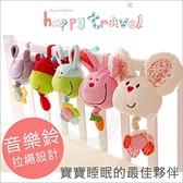 音樂鈴 布偶 安撫玩具 嬰兒推車布偶 可愛動物床掛-JoyBaby