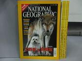 【書寶二手書T2/雜誌期刊_XFF】國家地理雜誌_2002/1~5月間合售_大野狼到好朋友