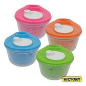 【VICTORY】蔬果旋轉洗淨脫水器#1131006
