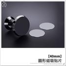 圓形磁吸貼片 40mm 磁吸手機支架專用貼片 鏡面 手機 平板 金屬 引磁片 輕薄 黏貼式 車用支架貼片