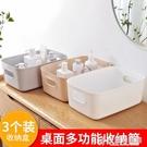 雜物收納筐學生桌面零食儲物盒塑料化妝品收納盒家用廚房整理盒子快意購物網