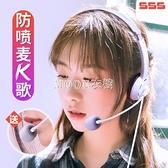 防噴麥全民K歌耳機頭戴式 有線帶麥OPPO華為vivo手機電腦通用耳麥 快速出貨