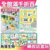 日本 角落生物 日本藥妝店 美妝 藥妝 盒玩 食玩 盒裝8入【小福部屋】