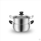 蒸鍋 304不銹鋼小蒸鍋家用迷你1人2人3人多功能1層2層雙層電磁爐燃氣鍋 晶彩 99免運