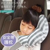 護頸枕 汽車安全帶兒童頸部枕頭 護肩套 B7K028 AIB小舖