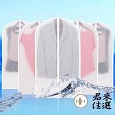 4個|3個|2個衣服掛衣袋衣物防塵罩防塵袋衣服罩衣服套衣罩掛式防塵套【君來佳選】