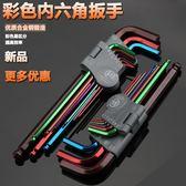 日本內六角扳手套裝萬能球頭T型5MM/3MM6角組合螺絲刀九件套工具 js1453『科炫3C』